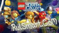 Lego: Quest & Collect