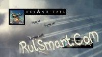 Tap Flight Wings: Beyond Tail