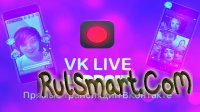 Скриншот VK Live