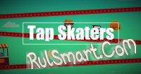 ap Skaters