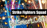Strike Fighters Squad