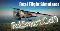 Скриншот Real Flight Simulator