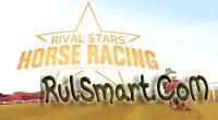Скриншот Rival Stars Horse Racing