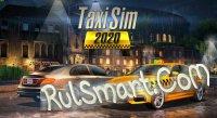 Скриншот Amazing Taxi Sim 2020 Pro