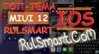 Тема iOS 14 для MIUI 12
