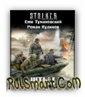  ( S.T.A.L.K.E.R)