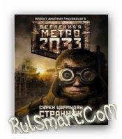 Цормудян Сурен - Метро 2033. Странник