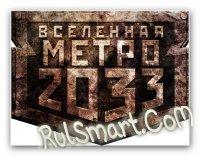 Серия Вселенная Метро 2033 издательства АСТ