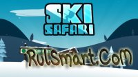 Скриншот Ski Safari