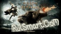 Wrath Of The Titans (RU)