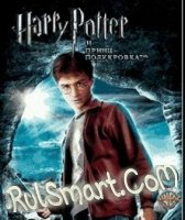 Скриншот Harry Potter and The Half - Blood Prince