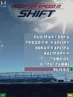 Скриншот NFS Shift - v7.03(30)ru