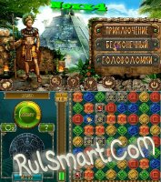 Скриншот Сокровища Монтеcумы 2