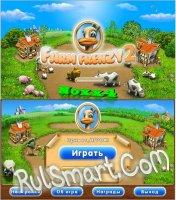 Farm Frenzy 2 / Веселая Ферма 2 (RU)
