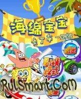 SpongeBob Kart
