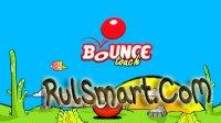 Скриншот Bounce