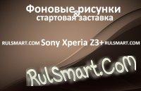 Фоновые рисунки и заставки Sony Xperia Z3+