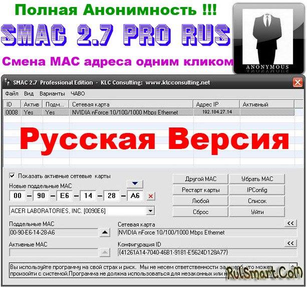 Smac pro rus скачать бесплатно