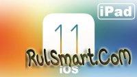 Обои iOS 11 для iPad