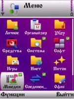 Скриншот Папки для Menu Editor в стиле Touch