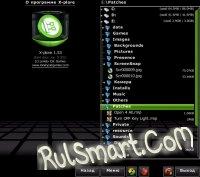 Скриншот X-Plore (mod by Noxx4)