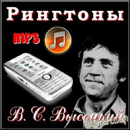 Скачать Обои Песни Высоцкого Бесплатно На Телефон