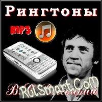 Скриншот Владимир Высоцкий - рингтоны