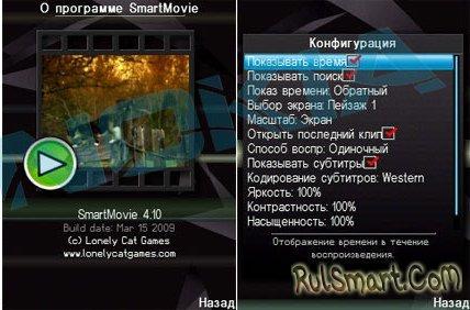 Скачать крякнутый конвертер и player smartmovie на symbian 9, скачать лекар