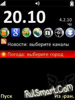Qip pda symbian uiq3 - новая версия icq клиента для смартфонов на базе ос symbian