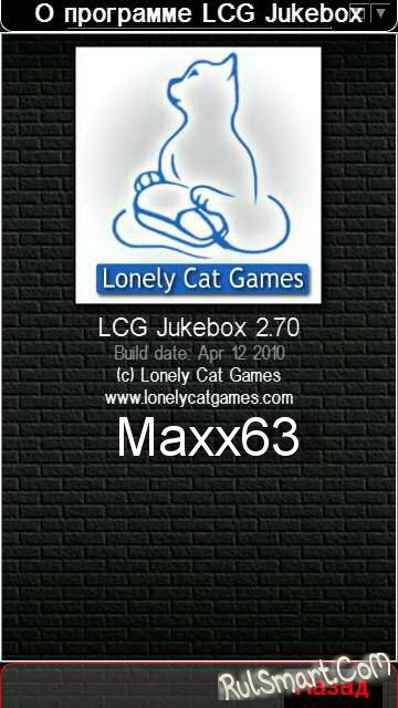 23 июн 2011 Плеер от Lonely Cat Games LCG Jukebox от 18.02.2011 serial (кл