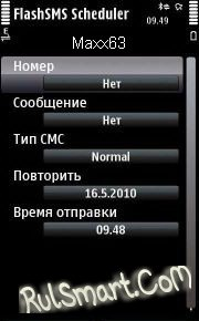 flashsms scheduler v.1.10.3