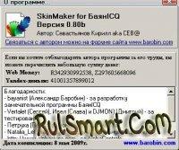 Скриншот SkinMaker 0.80b for БаянICQ