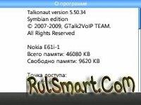 Скриншот Talkonaut v5.50.34