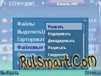 Скриншот ActiveFile - v.1.40.186