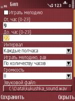 Скриншот Бип