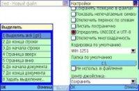 Скриншот DEdit v0.76 R10
