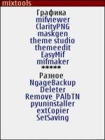 Скриншот MixTools v1.0.0