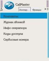 Скриншот Call Master  - v.2.61.1