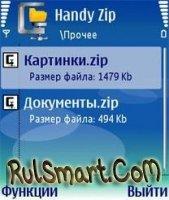 Handy Zip - v1.05ru