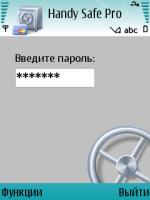HANDY SAFE PRO для Symbian S60
