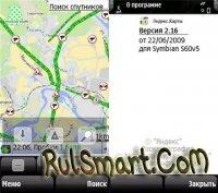 Скриншот Мобильные Яндекс.Карты