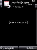 Скриншот AutoThemes_v1.04ru[unsigned]