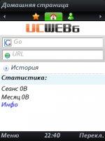 UcWeb (Альтернативный 600 сервер)