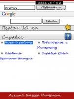 Opera_v8.65(9730)ru