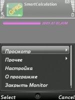 Скриншот SmartCalculation