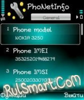Скриншот Phoneinfo-