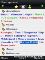 Скриншот Domashka na UcWeb-