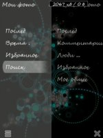 Скриншот Nokia Image Exchange - v0.95(3)ru