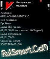 Скриншот Kaspersky_MobileSecurity - v8.00(51)ru