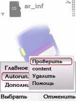 Скриншот Ar inf